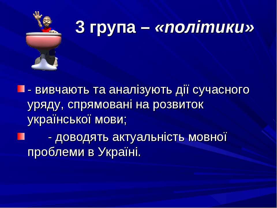 3 група – «політики» - вивчають та аналізують дії сучасного уряду, спрямовані...