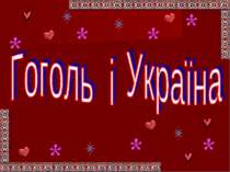 Гоголь і його зв'язок з Україною