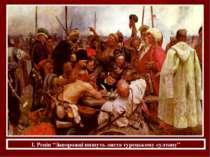 """І. Рєпін """"Запорожці пишуть листа турецькому султану"""""""
