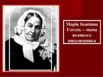 Марія Іванівна Гоголь – мама великого письменника