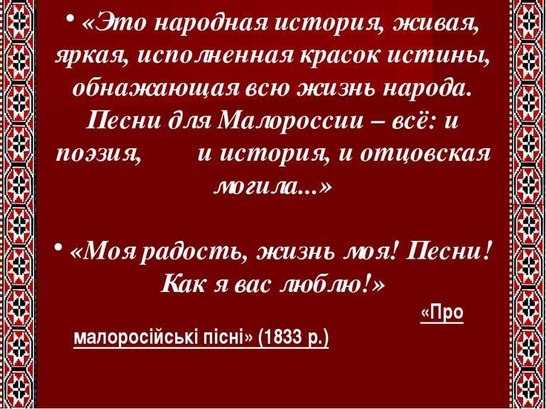 «Это народная история, живая, яркая, исполненная красок истины, обнажающая вс...