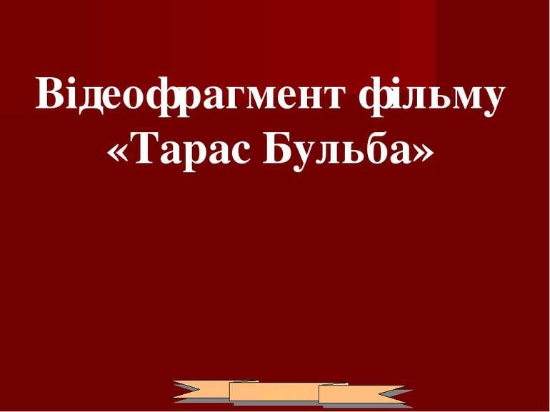 Відеофрагмент фільму «Тарас Бульба» taras.avi