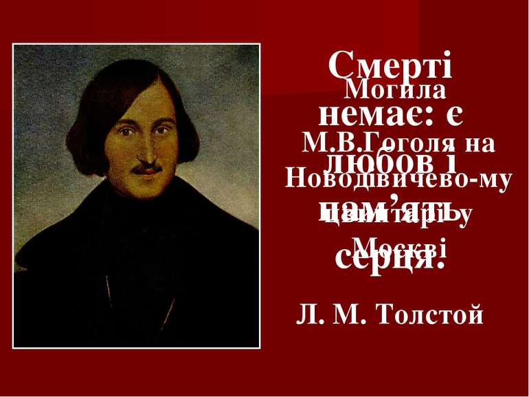 Смерті немає: є любов і пам'ять серця. Л. М. Толстой Могила М.В.Гоголя на Нов...