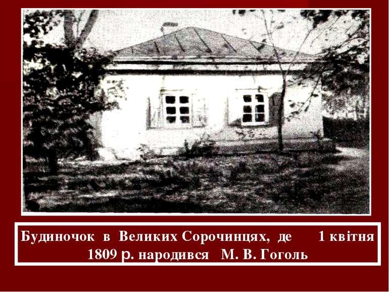 Будиночок в Великих Сорочинцях, де 1 квітня 1809 р. народився М. В. Гоголь