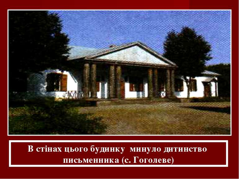 В стінах цього будинку минуло дитинство письменника (с. Гоголеве)