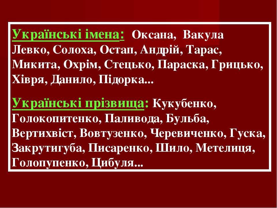 Українські імена: Оксана, Вакула, Левко, Солоха, Остап, Андрій, Тарас, Микита...