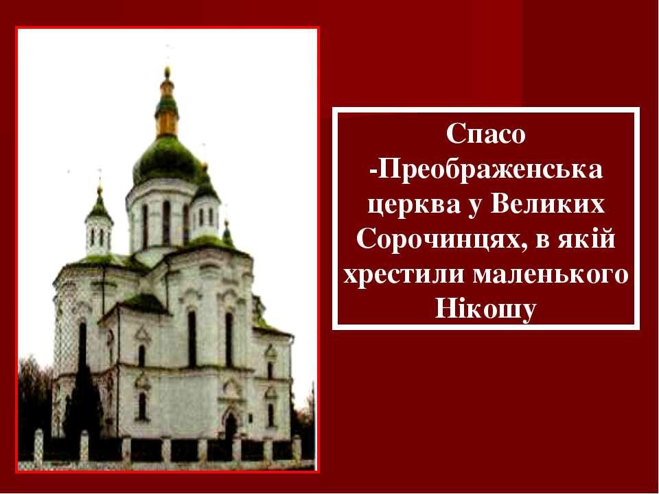 Спасо -Преображенська церква у Великих Сорочинцях, в якій хрестили маленького...