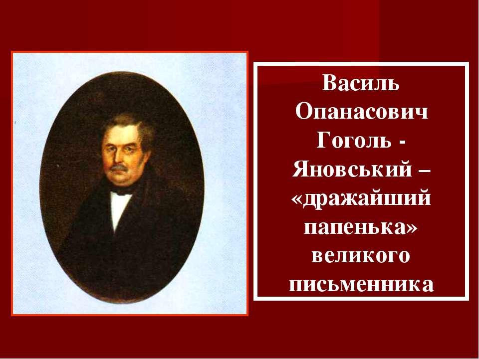 Василь Опанасович Гоголь - Яновський – «дражайший папенька» великого письменника