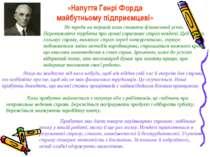«Напуття Генрі Форда майбутньому підприємцеві» Прибуток має дати творче керів...