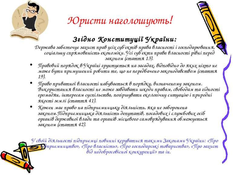 Юристи наголошують! Згідно Конституції України: Держава забезпечує захист пра...