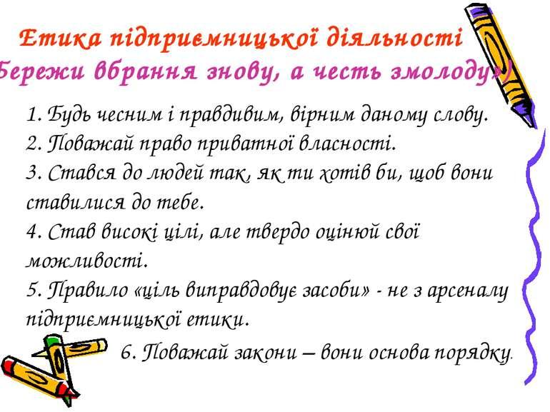 Етика підприємницької діяльності («Бережи вбрання знову, а честь змолоду») 1....