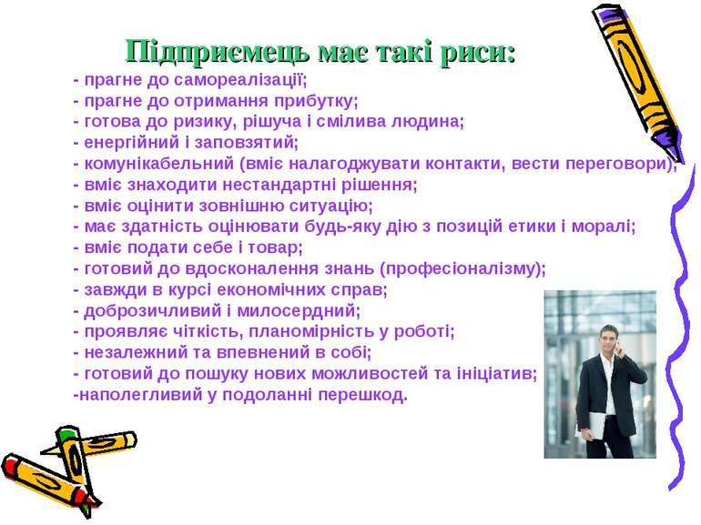 Підприємець має такі риси: - прагне до самореалізації; - прагне до отримання ...