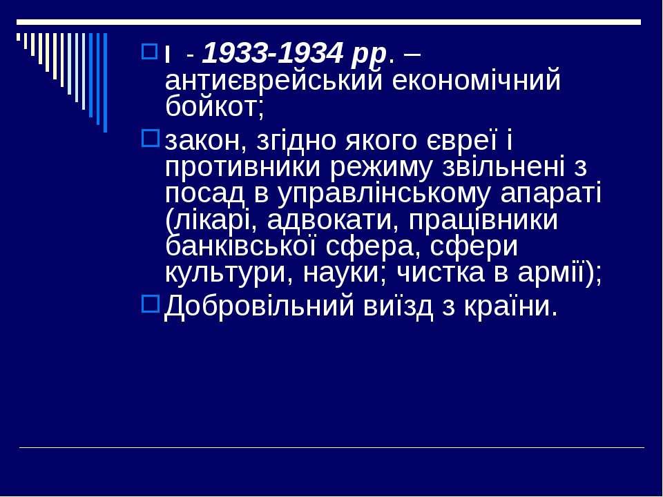І - 1933-1934 рр. – антиєврейський економічний бойкот; закон, згідно якого єв...