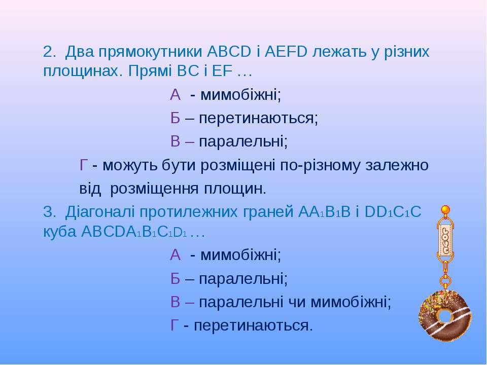 2. Два прямокутники АВСD і АEFD лежать у різних площинах. Прямі ВС і EF … А -...