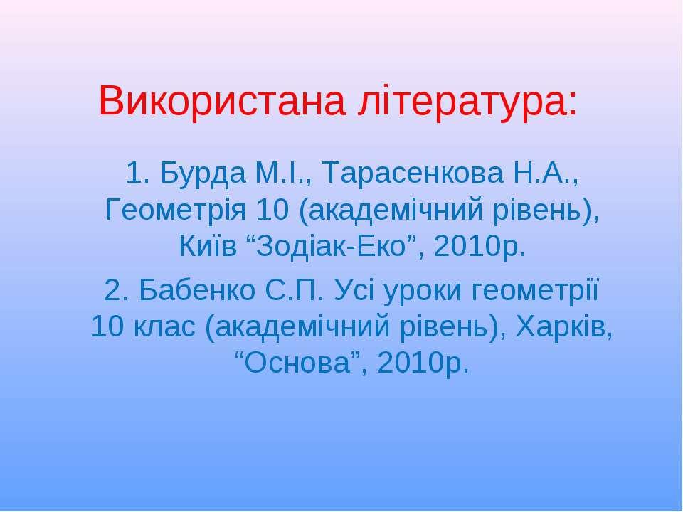 Використана література: 1. Бурда М.І., Тарасенкова Н.А., Геометрія 10 (академ...