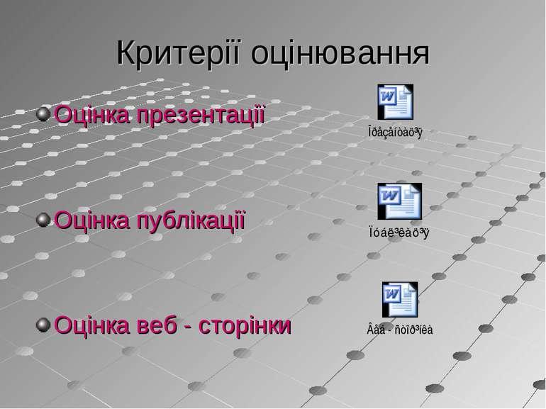 Критерії оцінювання Оцінка презентації Оцінка публікації Оцінка веб - сторінки