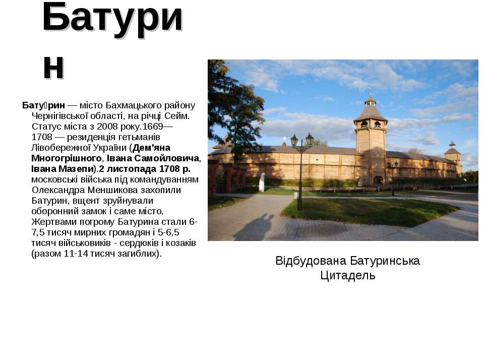 Батурин Бату рин— місто Бахмацького району Чернігівської області, на річці С...