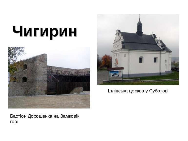 Чигирин Бастіон Дорошенка на Замковій горі Іллінська церква у Суботові
