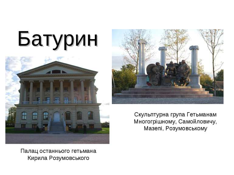 Батурин Скульптурна група Гетьманам Многогрішному, Самойловичу, Мазепі, Розум...