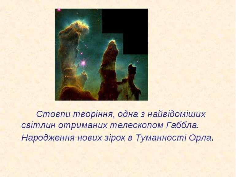 Стовпи творіння, одна з найвідоміших світлин отриманих телескопом Габбла. Нар...