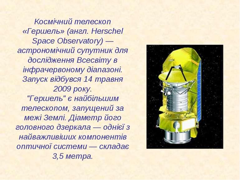 Космічний телескоп «Гершель» (англ. Herschel Space Observatory) — астрономічн...