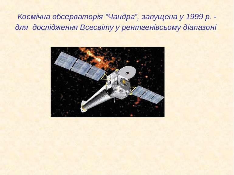 """Космічна обсерваторія """"Чандра"""", запущена у 1999 р. - для дослідження Всесвіту..."""