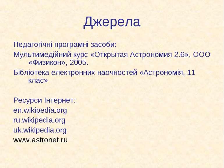 Джерела Педагогічні програмні засоби: Мультимедійний курс «Открытая Астрономи...