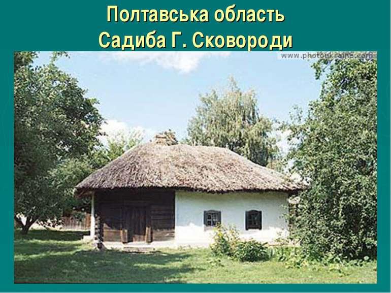 Полтавська область Садиба Г. Сковороди