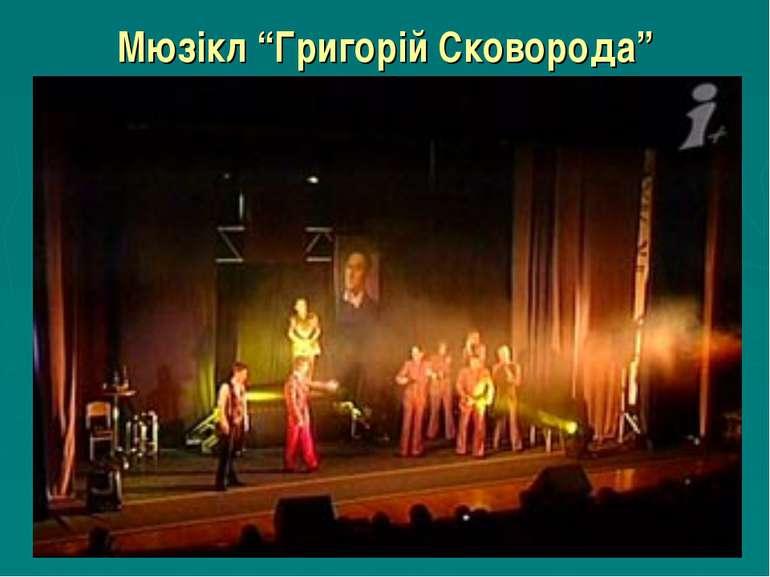 """Мюзікл """"Григорій Сковорода"""""""