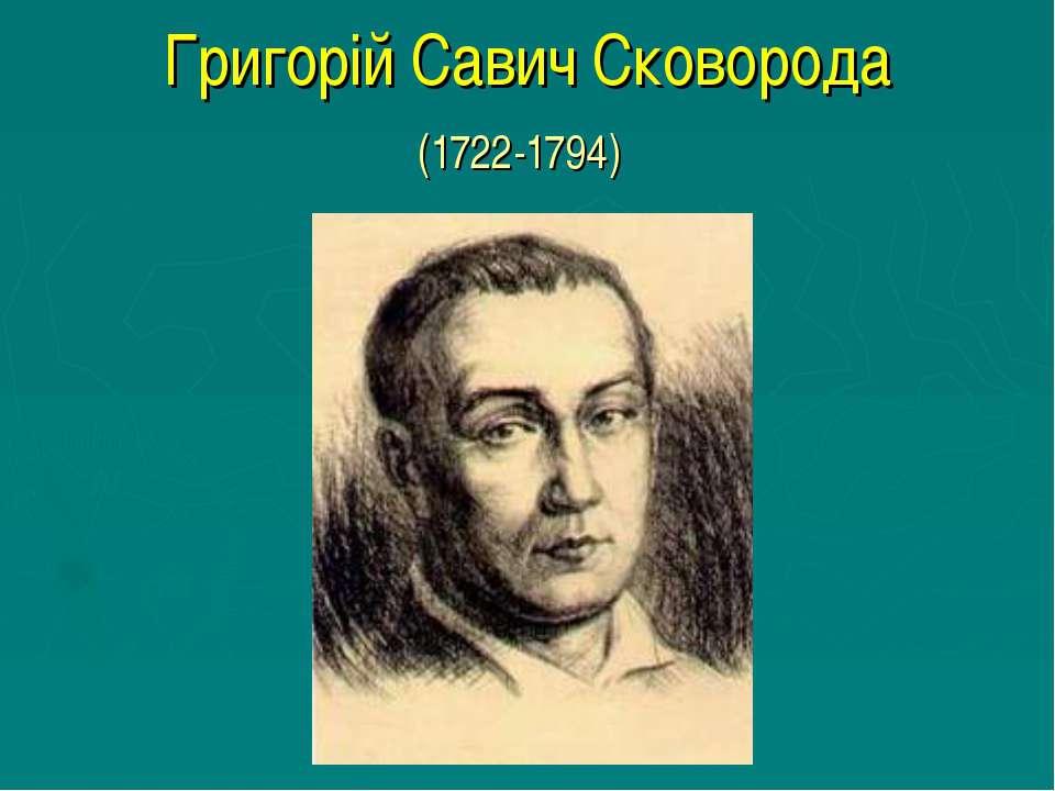 Григорій Савич Сковорода (1722-1794)