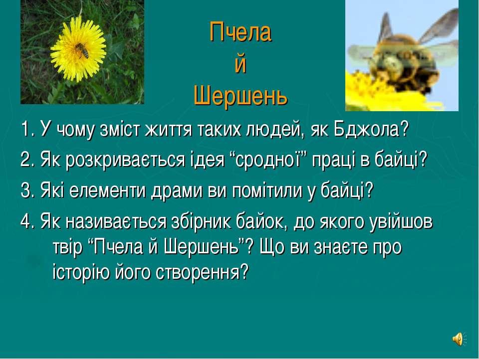 Пчела й Шершень 1.У чому зміст життя таких людей, як Бджола? 2.Як розкриває...