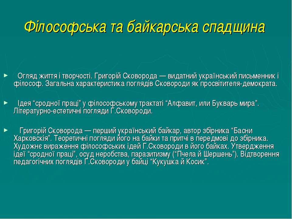 Філософська та байкарська спадщина Огляд життя і творчості. Григорій Сковород...