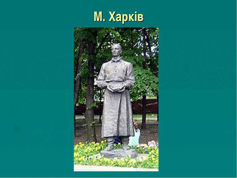 М. Харків