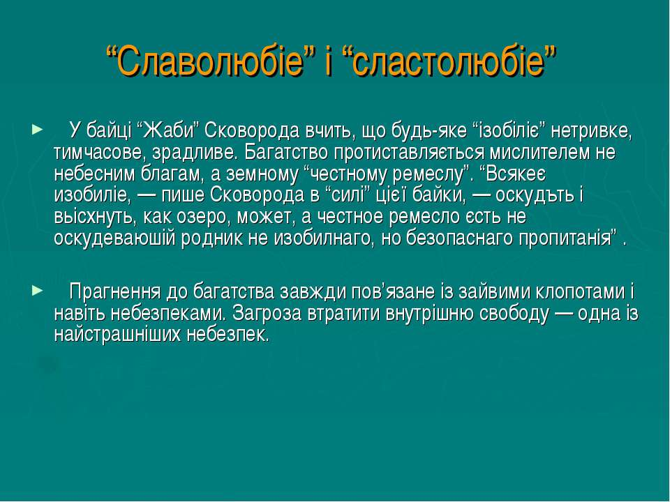 """""""Славолюбіе"""" і """"сластолюбіе"""" У байці """"Жаби"""" Сковорода вчить, що будь-яке """"ізо..."""