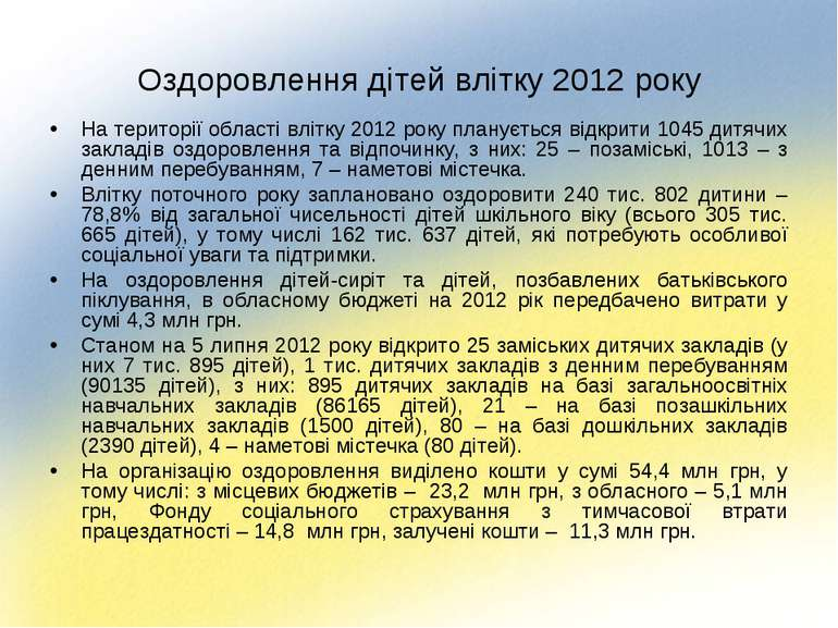 Оздоровлення дітей влітку 2012 року На території області влітку 2012 року пла...