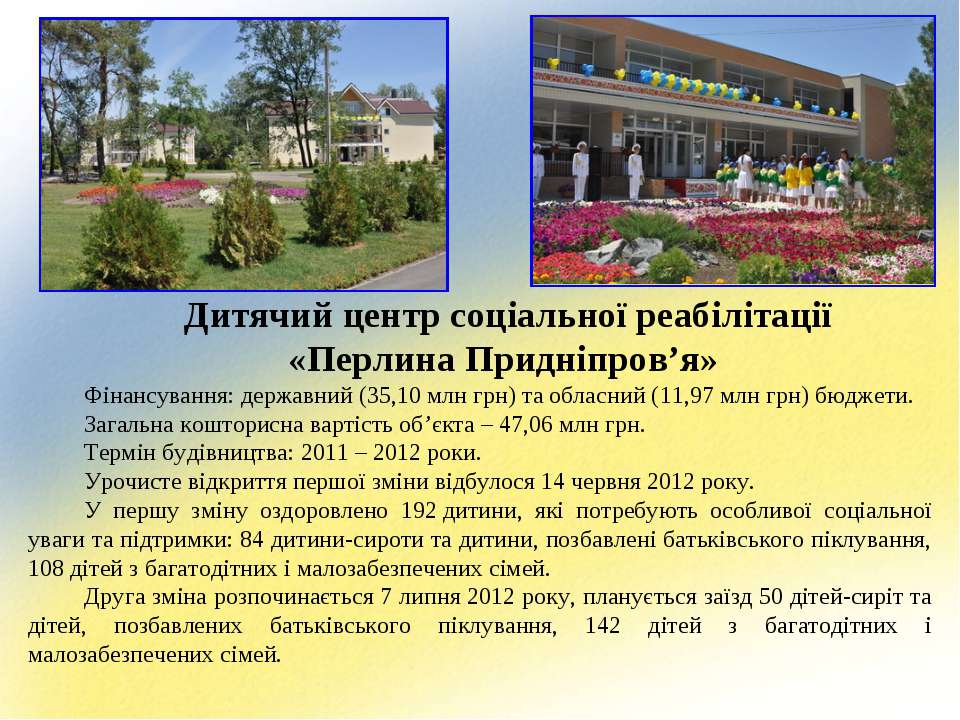 Дитячий центр соціальної реабілітації «Перлина Придніпров'я» Фінансування: де...