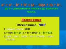 a2 = а2 – b2 + b2 = (a – b)(a + b) + b2, де b – доповнення числа а до круглог...
