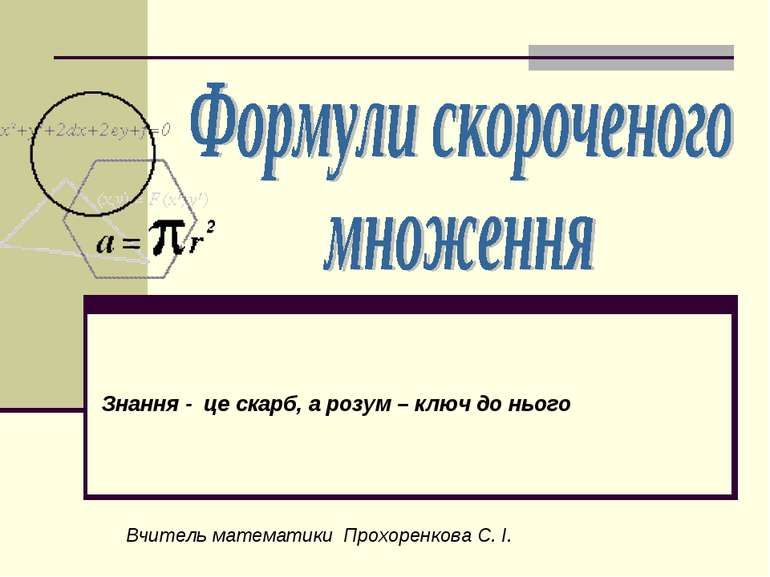Знання - це скарб, а розум – ключ до нього Вчитель математики Прохоренкова С. І.