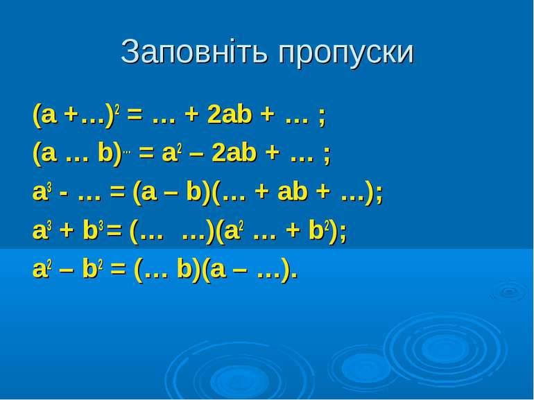 Заповніть пропуски (а +…)2 = … + 2аb + … ; (а … b)… = а2 – 2аb + … ; а3 - … =...