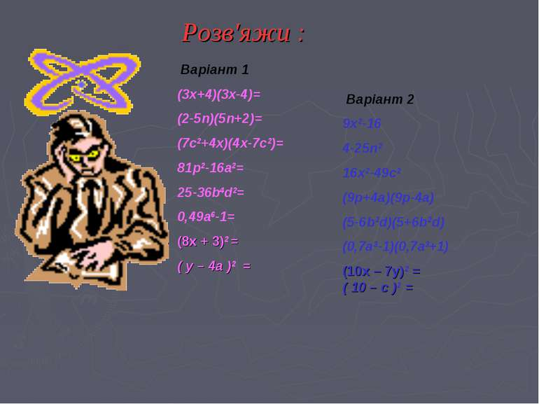 Розв'яжи : Варіант 1 (3x+4)(3x-4)= (2-5n)(5n+2)= (7с2+4x)(4x-7c2)= 81p2-16a2=...