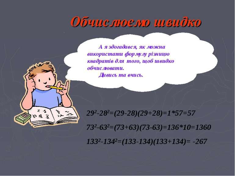 Обчислюємо швидко А я здогадався, як можна використати формулу різницю квадра...