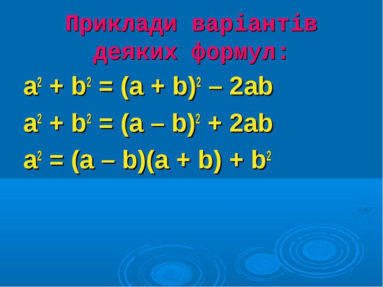 Приклади варіантів деяких формул: a2 + b2 = (a + b)2 – 2ab a2 + b2 = (a – b)2...