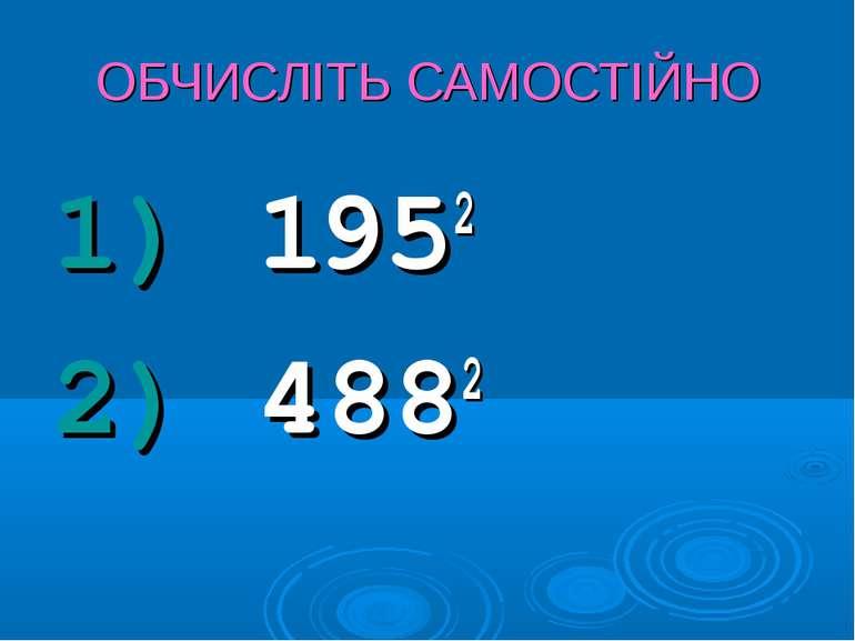 ОБЧИСЛІТЬ САМОСТІЙНО 1) 1952 2) 4882