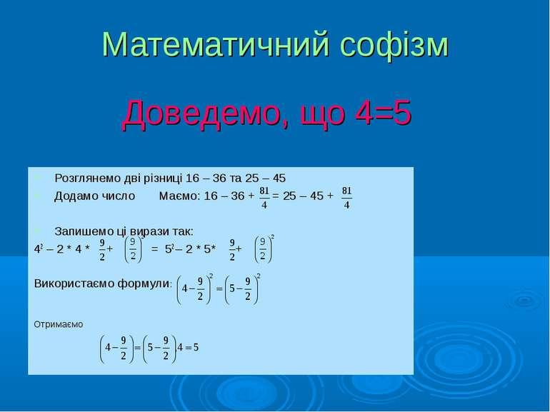 Математичний софізм Розглянемо дві різниці 16 – 36 та 25 – 45 Додамо число Ма...