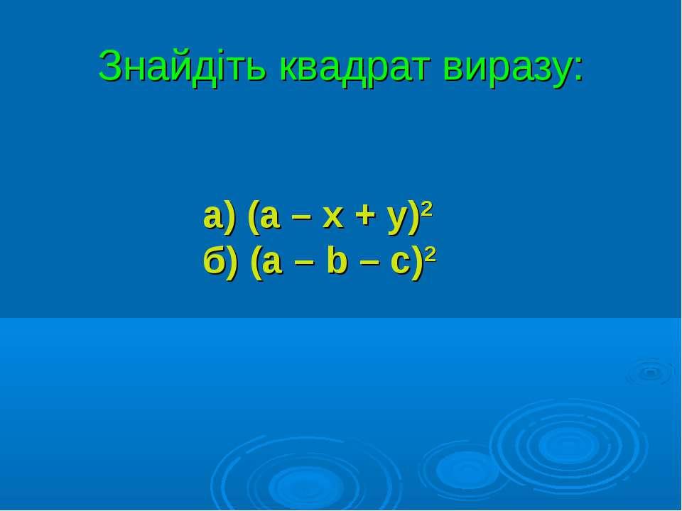Знайдіть квадрат виразу: а) (а – х + у)2 б) (а – b – с)2