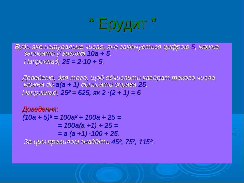 """"""" Ерудит """" Будь-яке натуральне число, яке закінчується цифрою 5, можна записа..."""