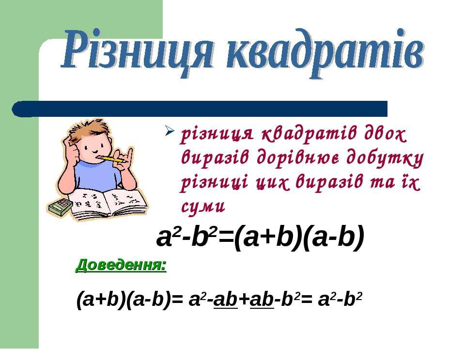 різниця квадратів двох виразів дорівнює добутку різниці цих виразів та їх сум...