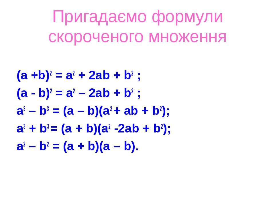 Пригадаємо формули скороченого множення (а +b)2 = а2 + 2аb + b2 ; (а - b)2 = ...