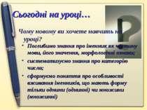 Сьогодні на уроці… Чому новому ви хочете навчить на уроці? Поглибимо знання п...