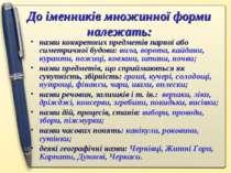 До іменників множинної форми належать: назви конкретних предметів парної або ...